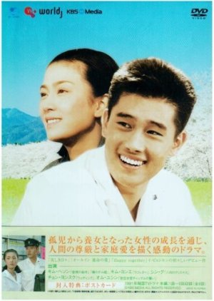 Asphalt My Hometown (1991) poster