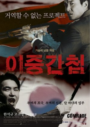 Double Agent (2003) poster
