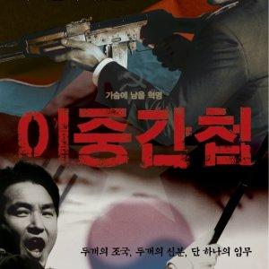 Double Agent (2003) photo
