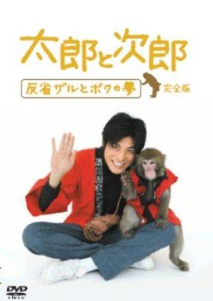 Taro and Jiro