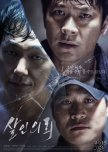 South Korean Movies based on  Serial Killers