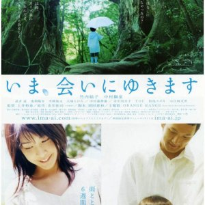Be with You (2004) photo