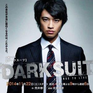Dark Suit (2014) photo