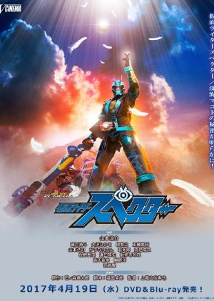 Kamen Rider Ghost RE:BIRTH: Kamen Rider Specter (2017) poster