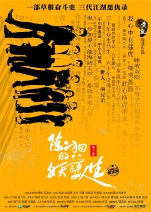 The Curious Journey of Chen Er-Gou