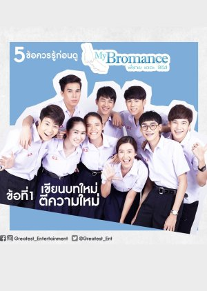 My Bromance: The Series