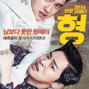 My Annoying Brother (2016) photo