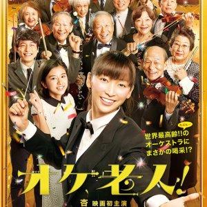 Golden Orchestra! (2016) photo