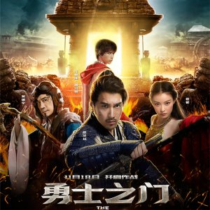 The Warrior's Gate (2016) photo