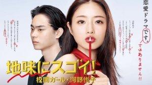 Currently Watching: Jimi ni Sugoi! Koetsu Garu Kono Etsuko