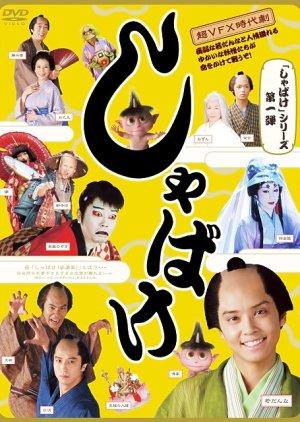 Shabake (2007) poster