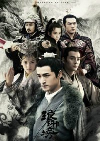 high priority Chinese drama