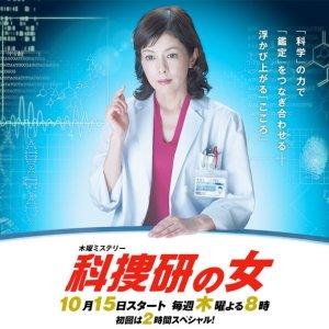Kasouken no Onna Season 15 (2015) photo