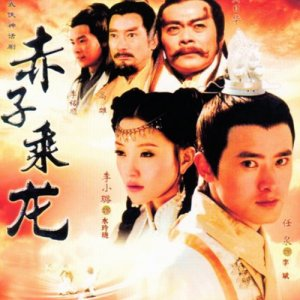 The Dragon Heroes (2005) photo