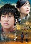 Futatsu no Kino to Boku no Mirai