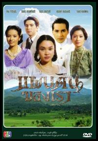 Pan Din Kong Rao (1996) poster