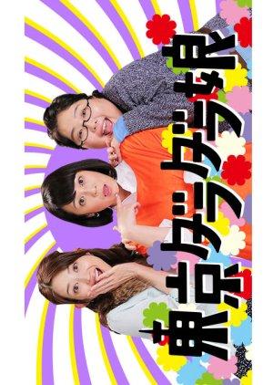Tokyo Dara Dara Musume