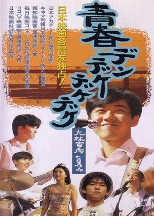 The Rocking Horsemen (1992) poster