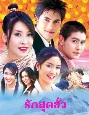 Ruk Sud Kua (2004) poster