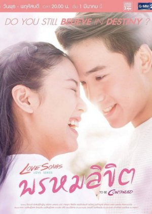 Love Songs Love Series To Be Continued: Destiny (2017) poster