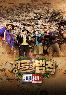 Law of the Jungle in Panama (2016) poster