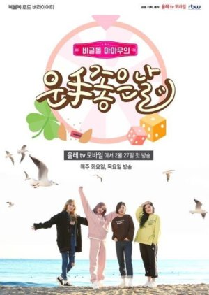 Mamamoo One Lucky Day (2018) - MyDramaList