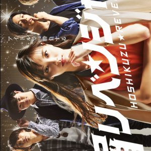 Hoshikuzu Revengers (2018) photo