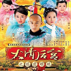 Concubines of the Qing Emperor (2006) photo
