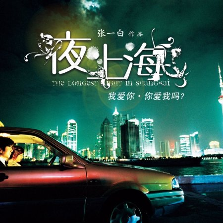 The Longest Night in Shanghai (2007) photo