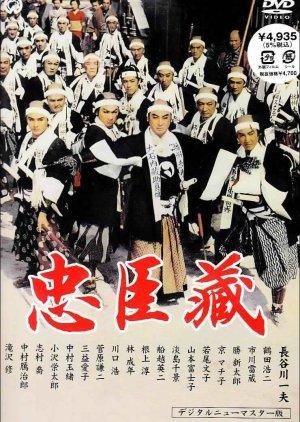 Chushingura (1962) poster