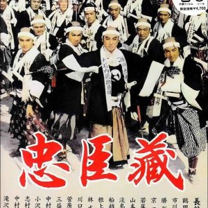Chushingura (1962) photo