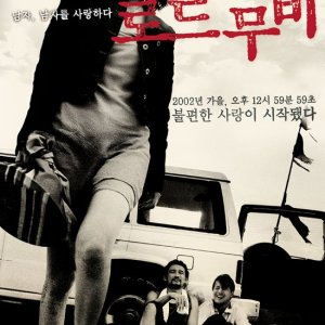 Road Movie (2002) photo