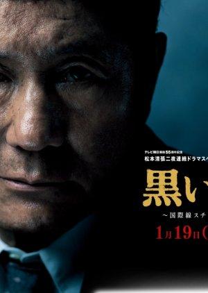Kuroi Fukuin  (2014) poster