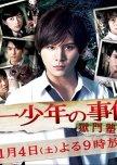 J-Drama- Detective / Mysteries