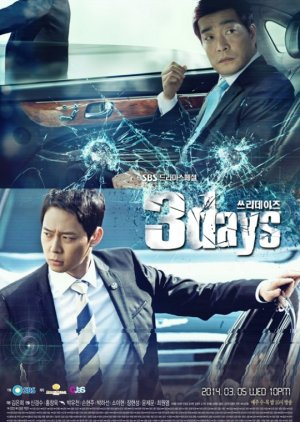 3 Days (2014) poster