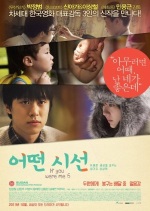 If You Were Me 6 (2013) poster