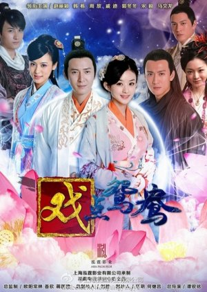 Xi Die Yuan Yang