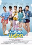 THAI Movies ♥