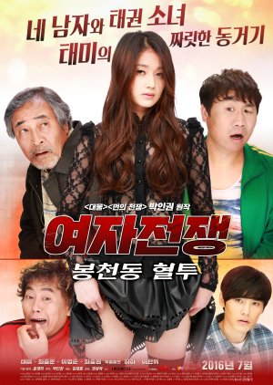 Female War: Bloody War in Bongcheon-dong (2016) - MyDramaList