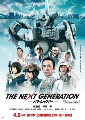 The Next Generation: Patlabor (2014) poster