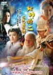 Favorite Chinese Dramas 2009
