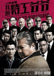 My Beloved Bodyguard chinese movie review