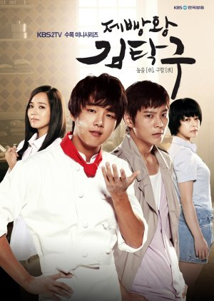 King of Baking, Kim Tak Goo (2010) Episode 01 – 30