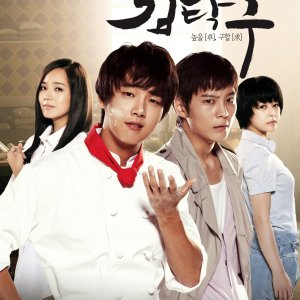 King of Baking, Kim Tak Goo Episode 1