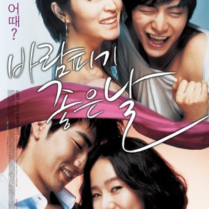 A Good Day to Have an Affair (2007) photo