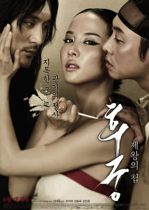 Royal Concubine: Concubine of King
