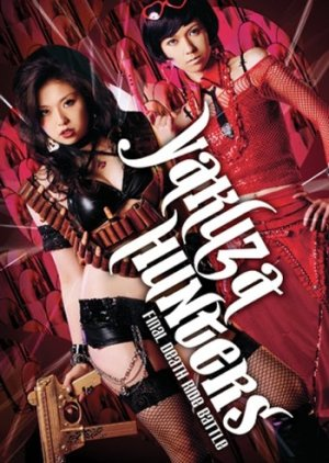 Yakuza-Busting Girls: Final Death-Ride Battle (2010) poster