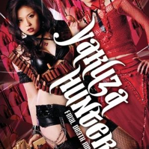 Yakuza-Busting Girls: Final Death-Ride Battle (2010) photo