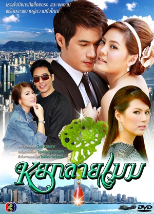 Yok Lai Mek (2009) poster