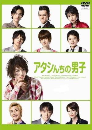 Atashinchi no Danshi (2009) poster